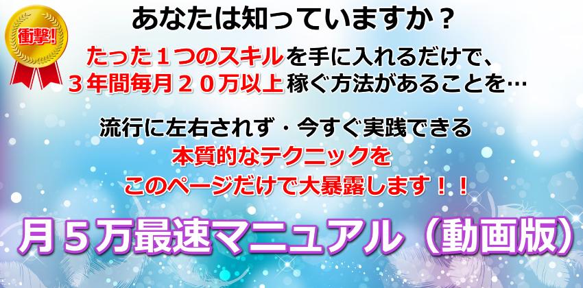 月5万最速マニュアル(動画版)