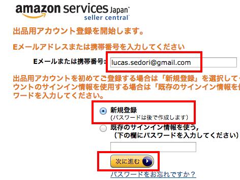 Amazon出品者登録方法 せどりブログ。初心者が稼ぐ簡単な方法。