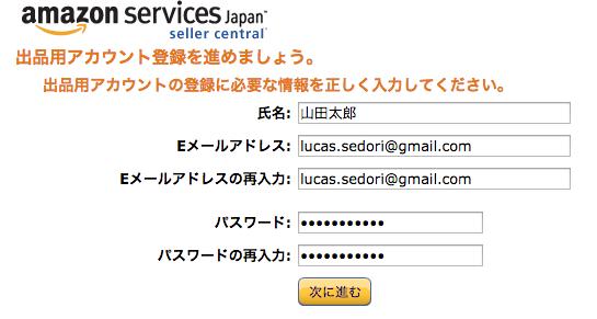Amazon.co.jpに登録