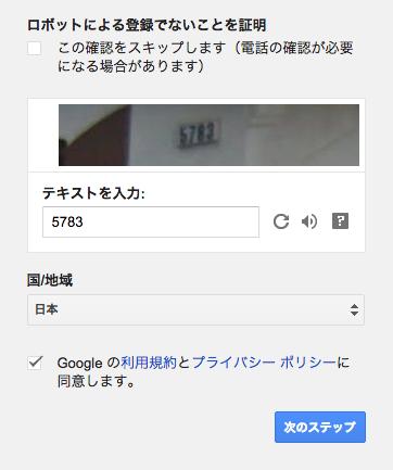 Google アカウントの作成2