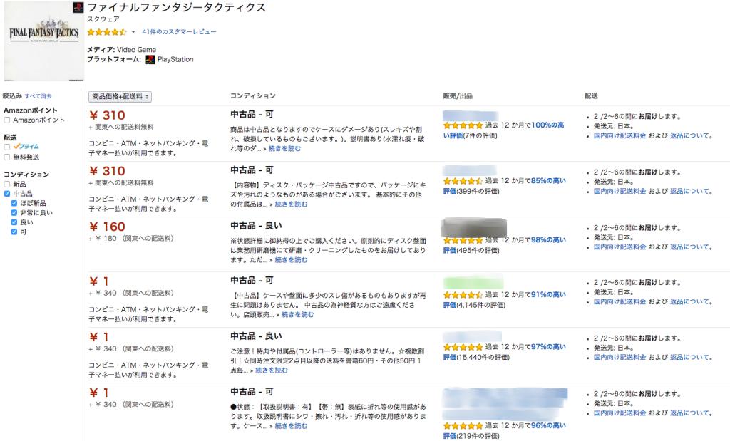 12Amazon.co.jp  こちらもどうぞ  ファイナルファンタジータクティクス