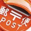 日本郵政が法人向け郵便物の集荷を廃止。いずれは有料化なのか?