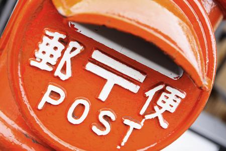 郵便局に1年間ずっと騙されていた話。