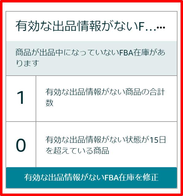 【5分で終わる】有効な出品情報がないFBA在庫を修正を即更新反映させる方法